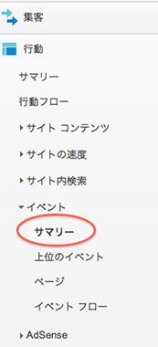 「行動」→「イベント」→「サマリー」